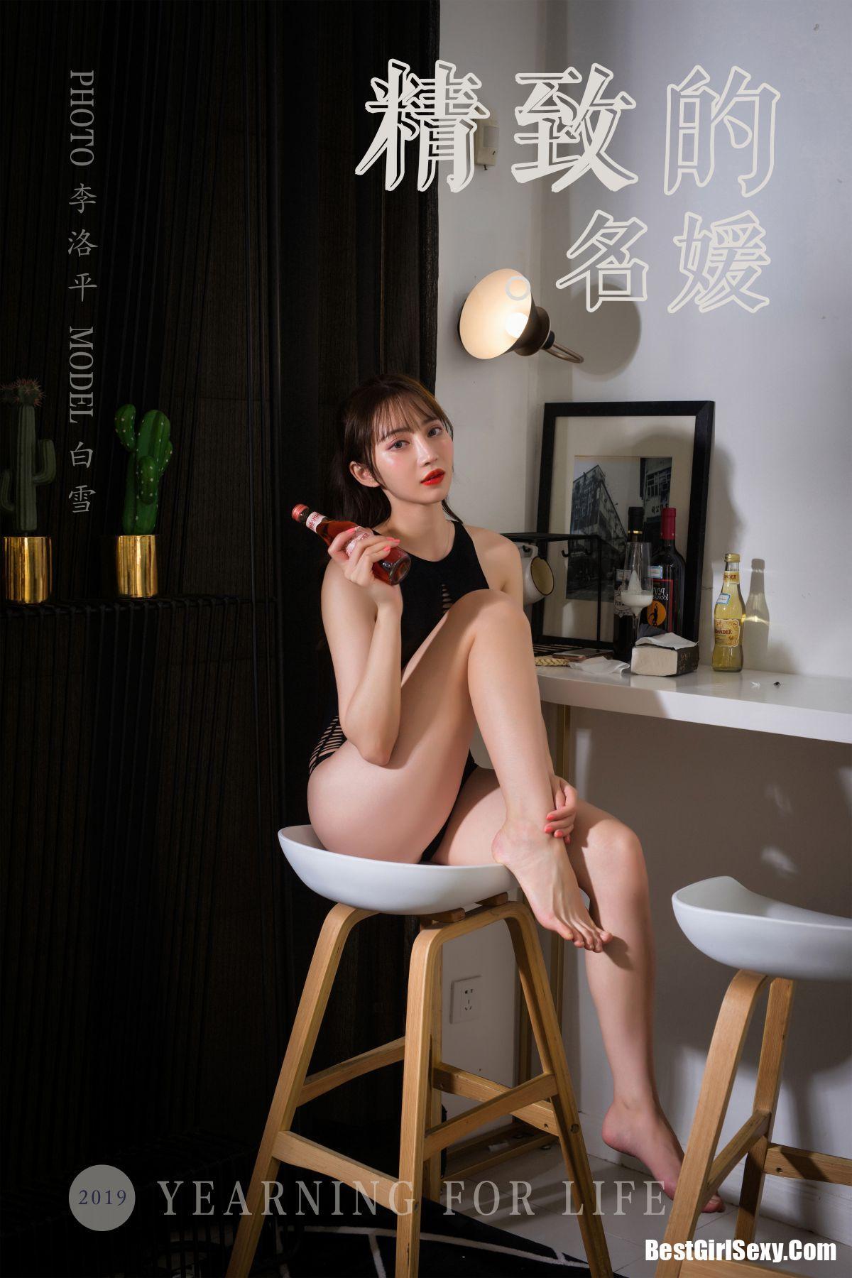 YaLaYi雅拉伊 Vol.0392 纹纹