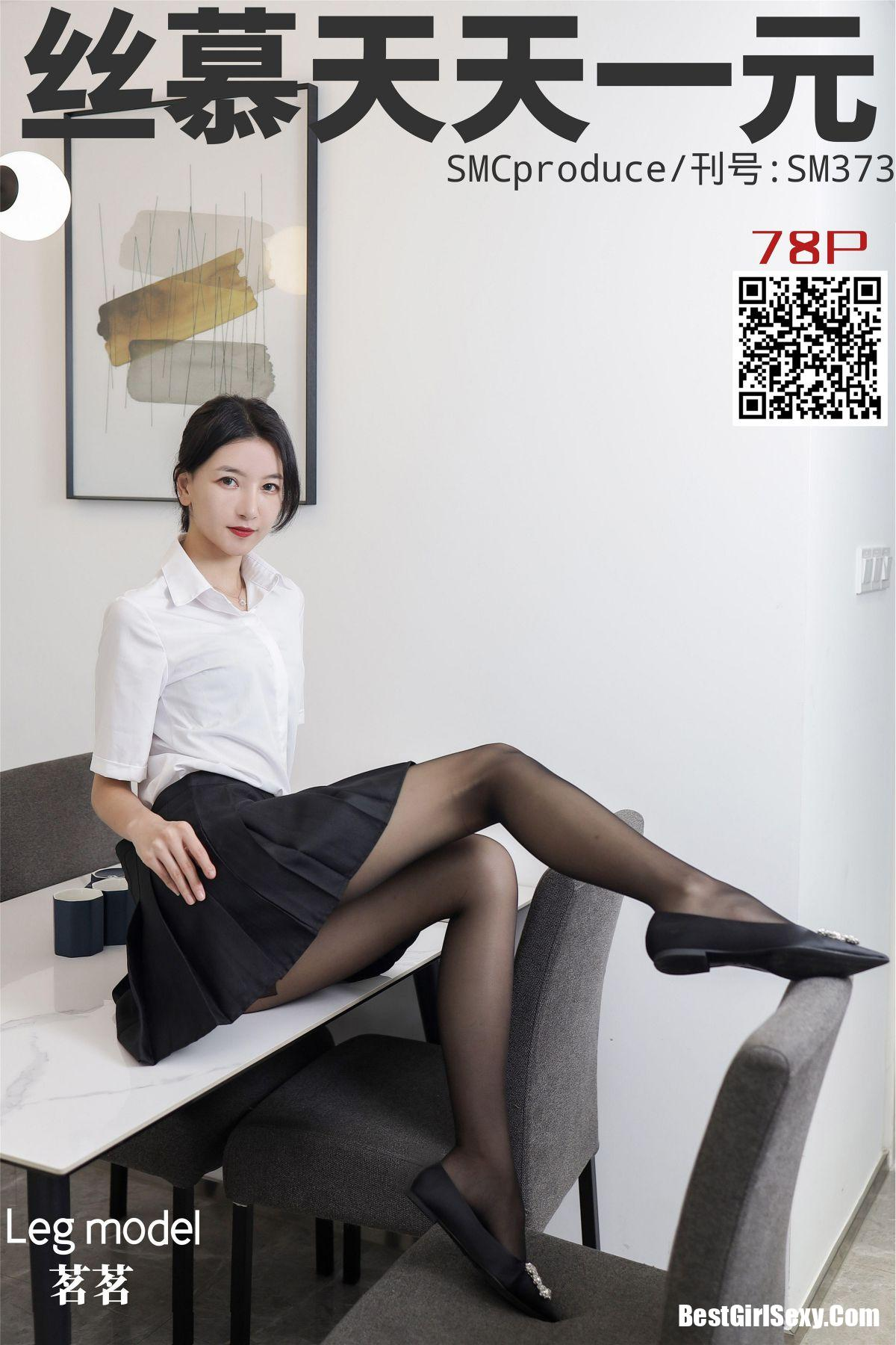 丝慕写真 SM373 Ming Ming