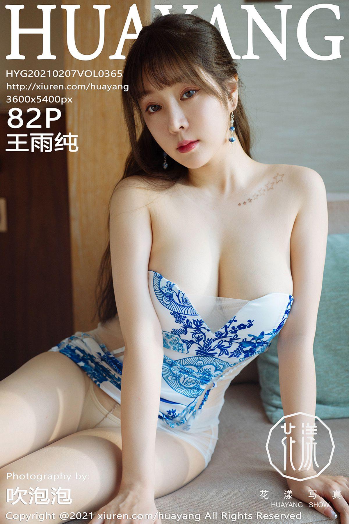HuaYang花漾Show Vol.365 Wang Yu Chun