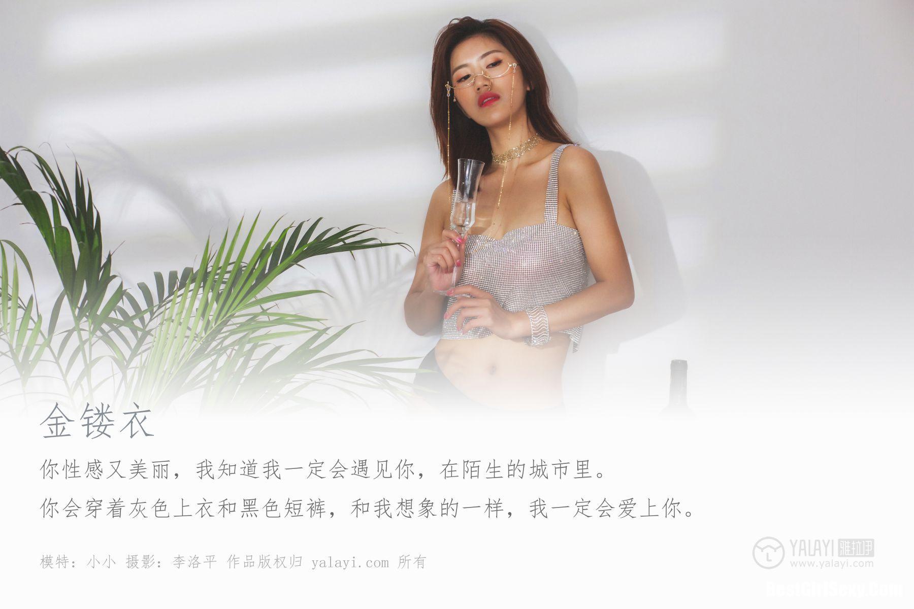 小小, YaLaYi雅拉伊 Vol.420 Xiao Xiao, YaLaYi雅拉伊 Vol.420, Xiao Xiao