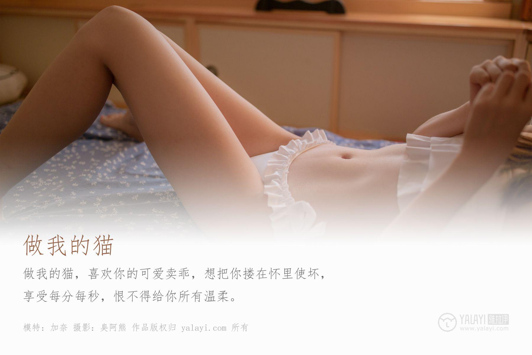 木晓雨, YaLaYi雅拉伊 Vol.441 Mu Xiao Yu, YaLaYi雅拉伊 Vol.441, Mu Xiao Yu