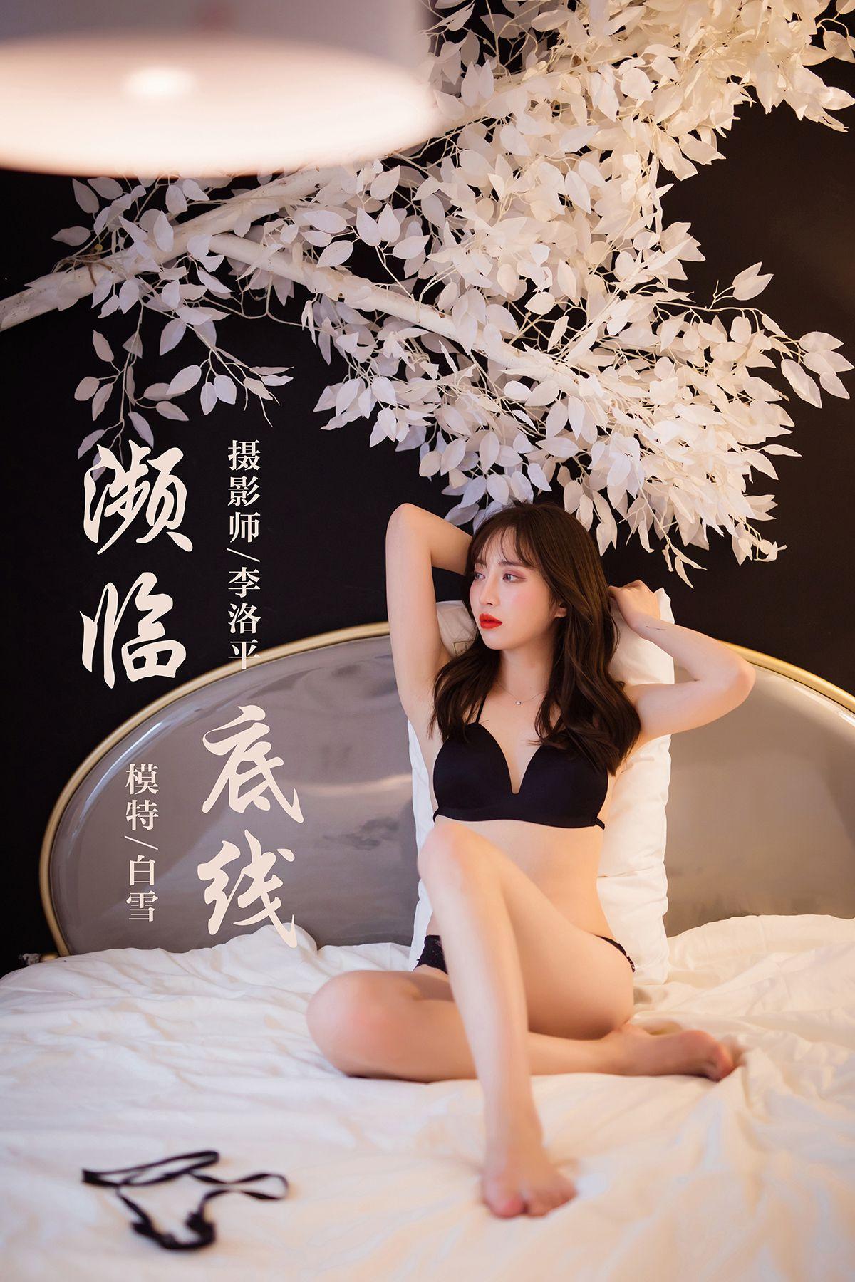 YaLaYi雅拉伊 Vol.462 Bai Xue