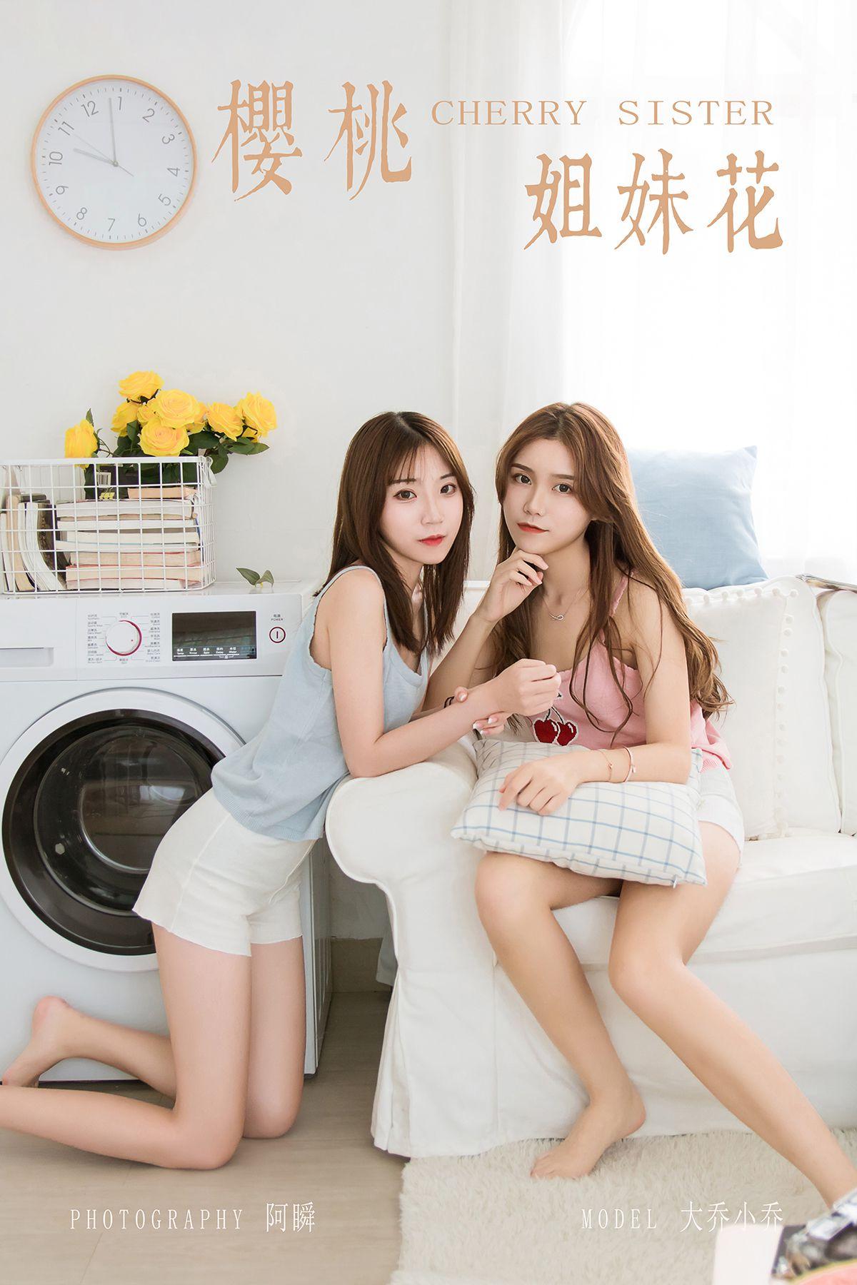 YaLaYi雅拉伊 Vol.465 Xiao Qiao