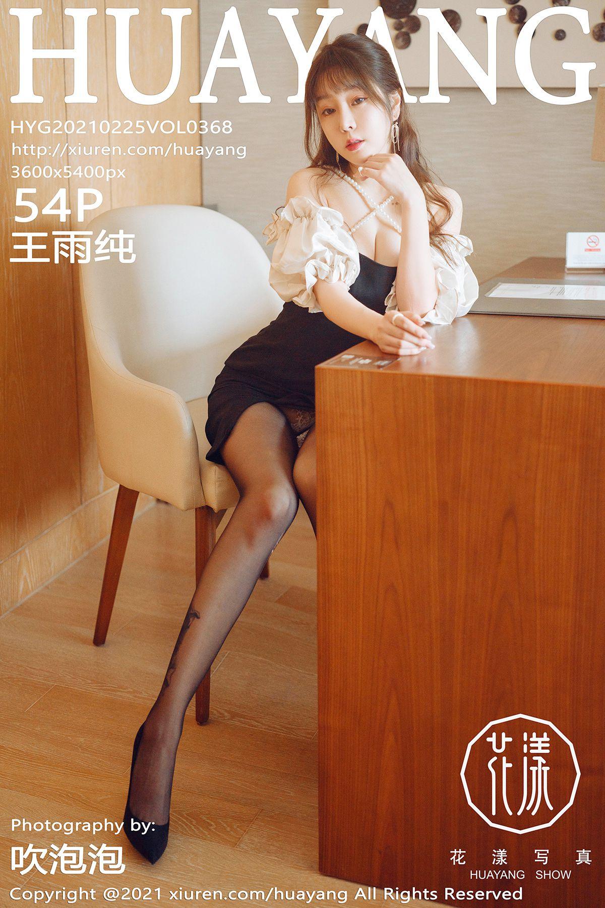 HuaYang花漾Show Vol.368 Wang Yu Chun
