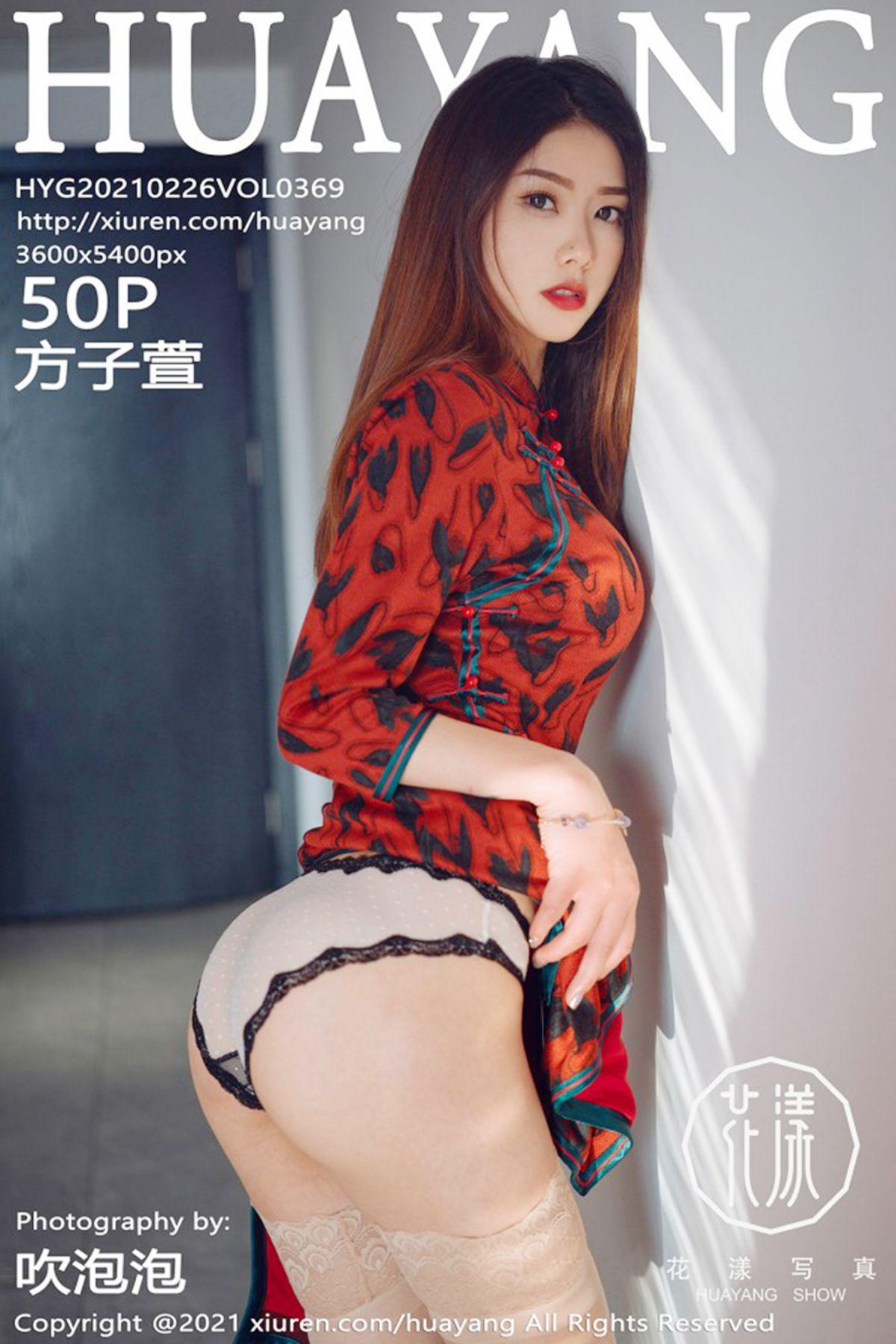 HuaYang花漾Show Vol.369 Mu Qing