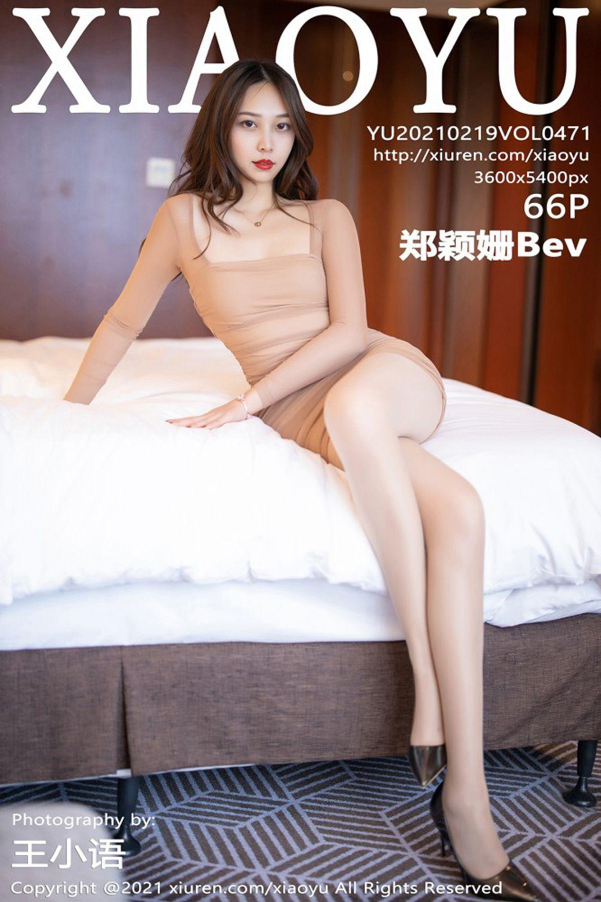 XiaoYu语画界 Vol.471 Zheng Ying Shan