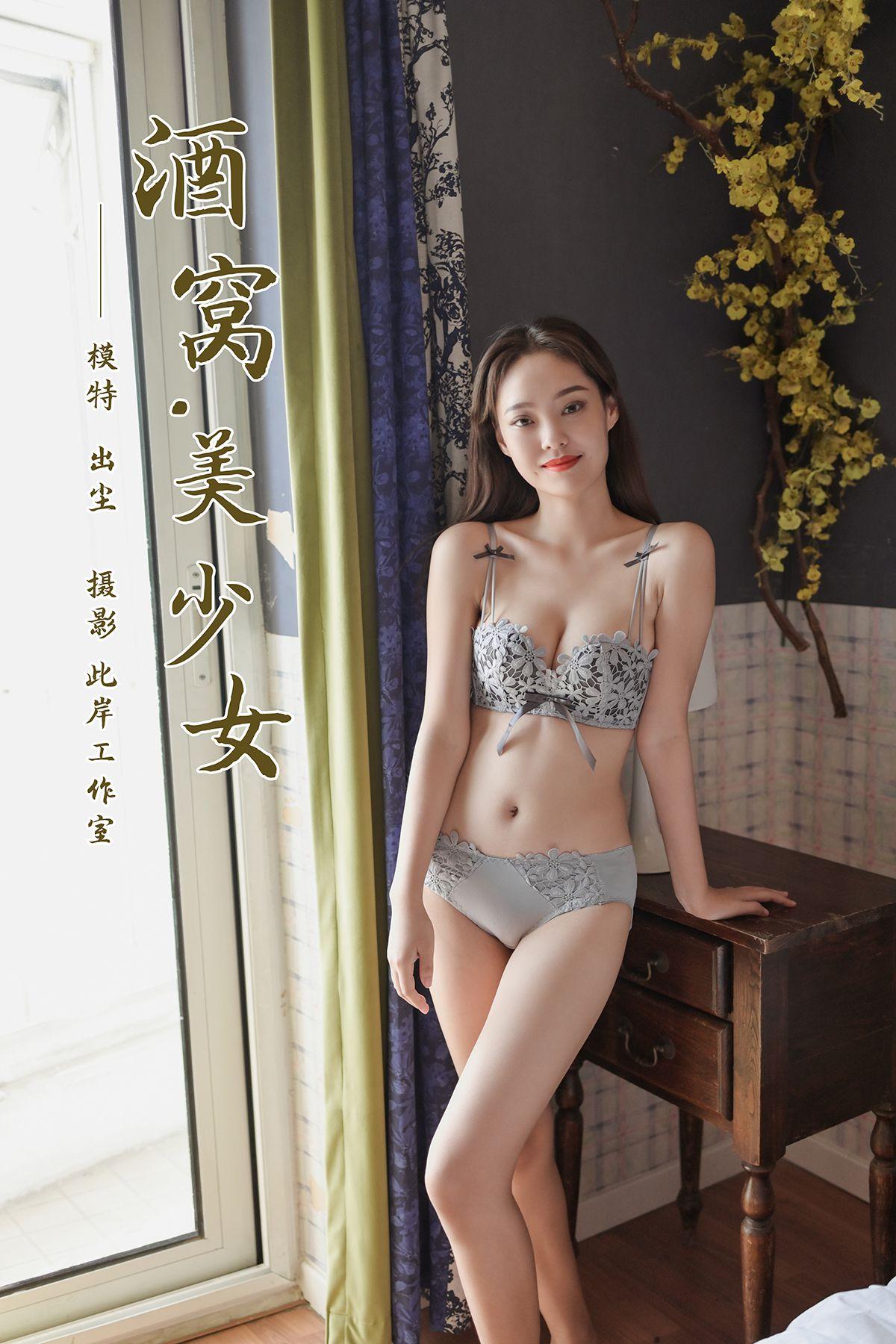 YaLaYi雅拉伊 Vol.468 Chu Chen
