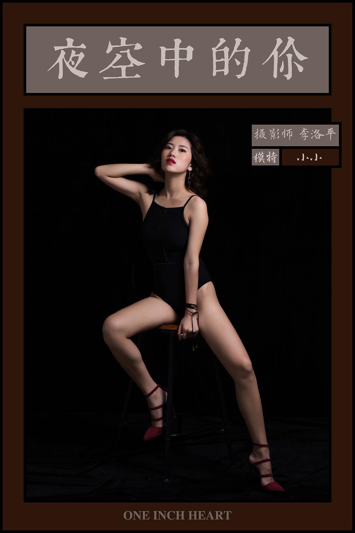 YaLaYi雅拉伊 Vol.488 Xiao Xiao