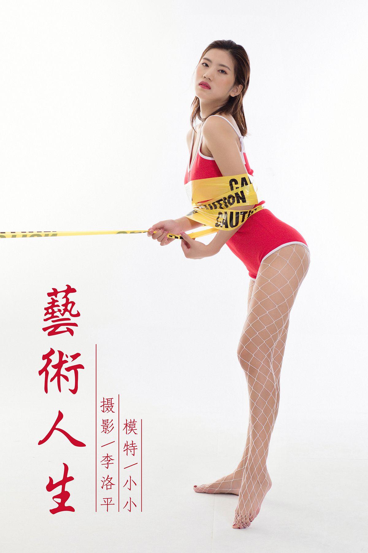 YaLaYi雅拉伊 Vol.499 Xiao Xiao