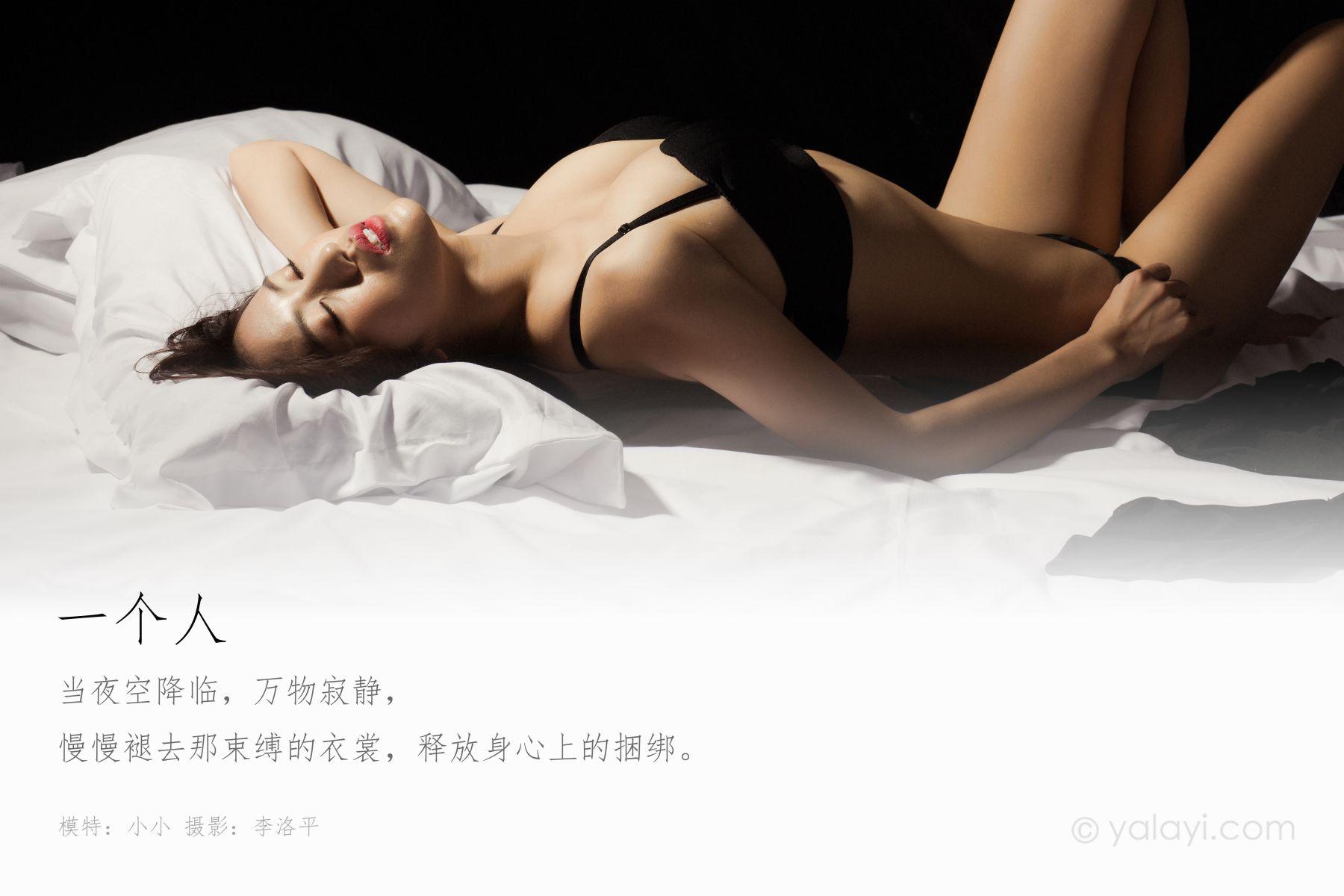 小小, YaLaYi雅拉伊 Vol.540 Xiao Xiao, YaLaYi雅拉伊 Vol.540, Xiao Xiao