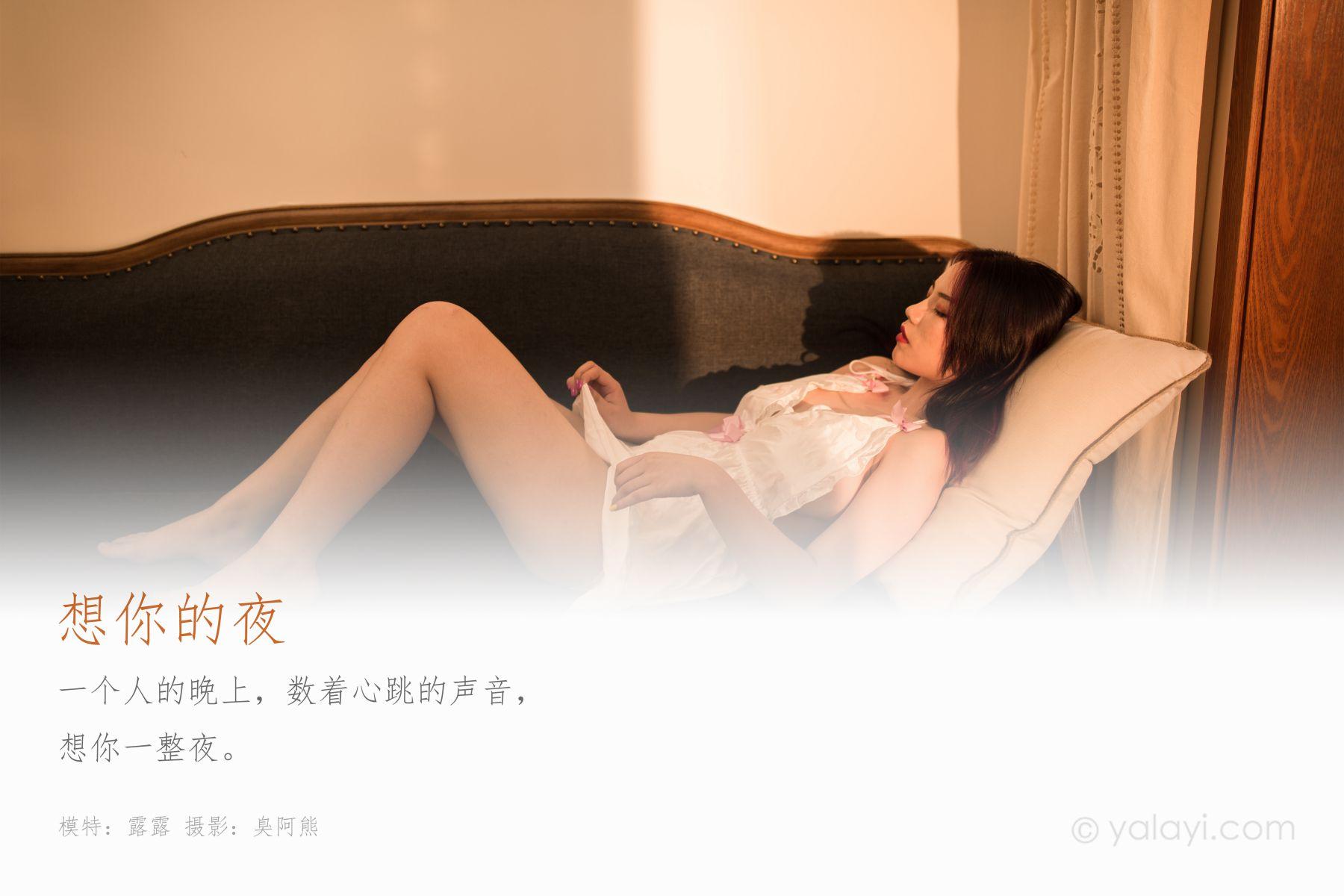露露, YaLaYi雅拉伊 Vol.558 Lu Lu, YaLaYi雅拉伊 Vol.558, Lu Lu