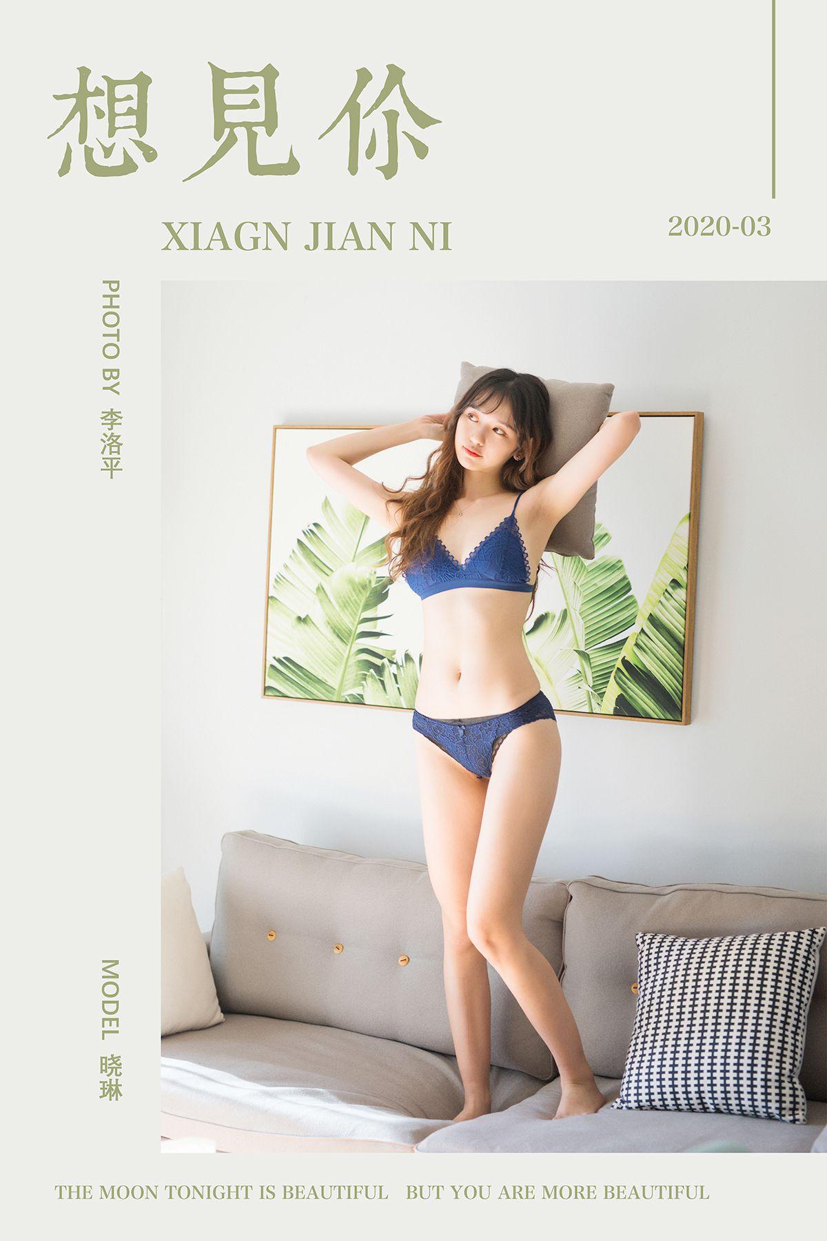YaLaYi雅拉伊 Vol.568 Xiao Lin