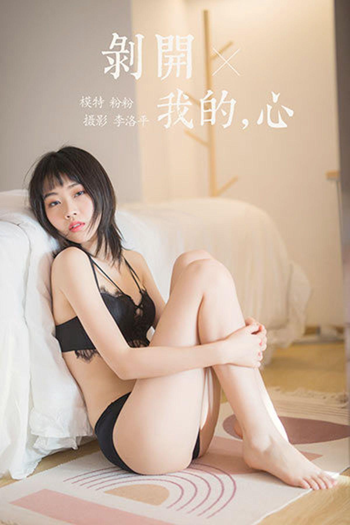 YaLaYi雅拉伊 Vol.575 Fen Fen
