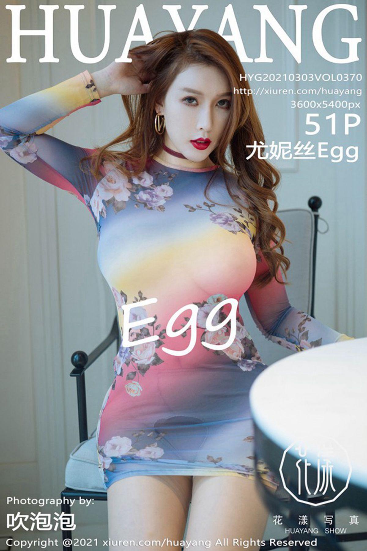 HuaYang花漾Show Vol.370 Egg Younisi