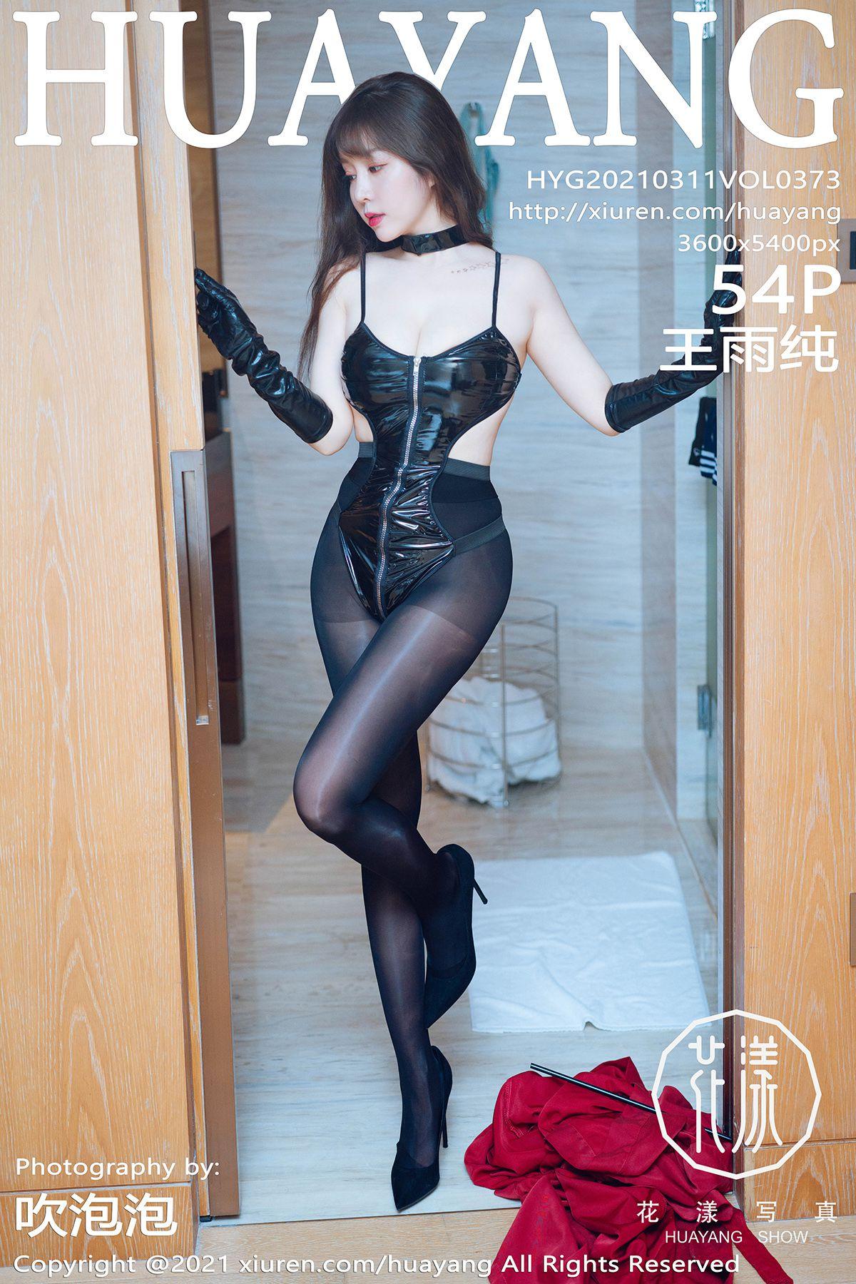 HuaYang花漾Show Vol.373 Wang Yu Chun