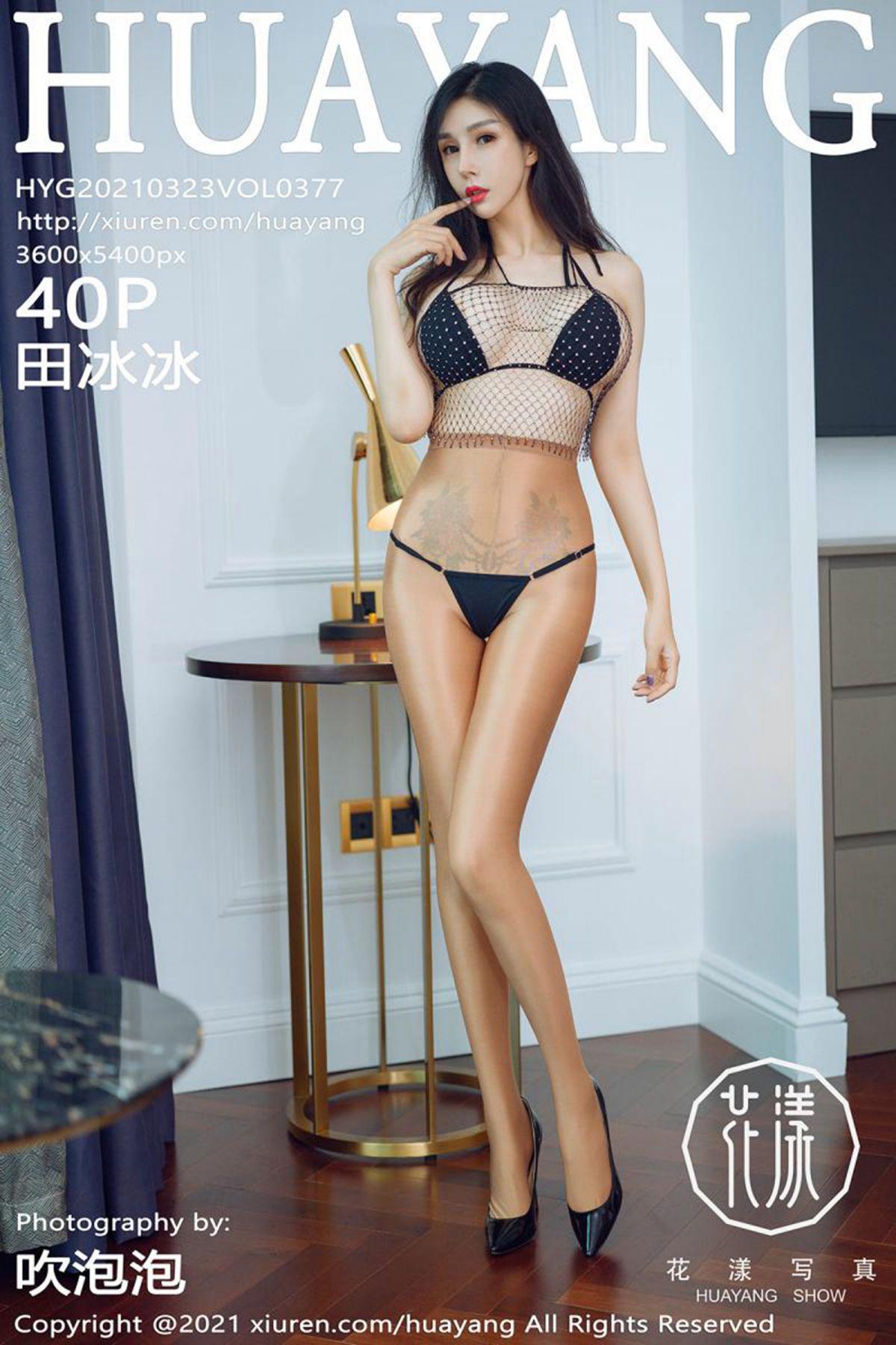 HuaYang花漾Show Vol.377 Tian Bing Bing