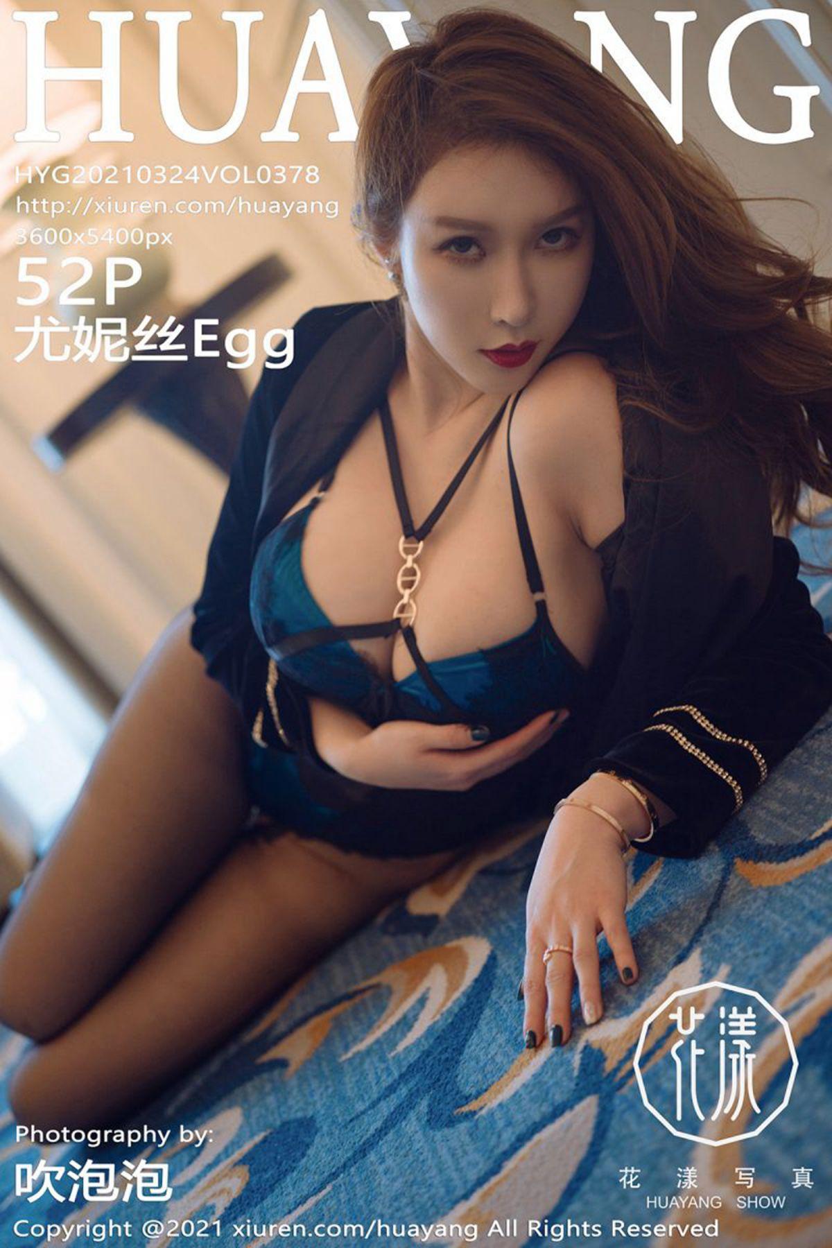 HuaYang花漾Show Vol.378 Egg Younisi