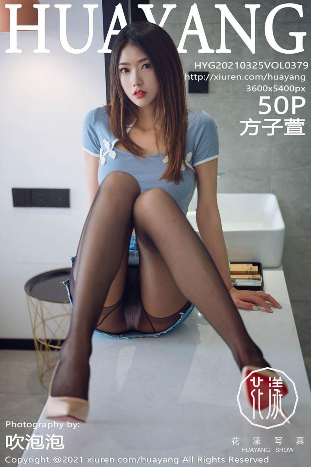 HuaYang花漾Show Vol.379 Mu Qing