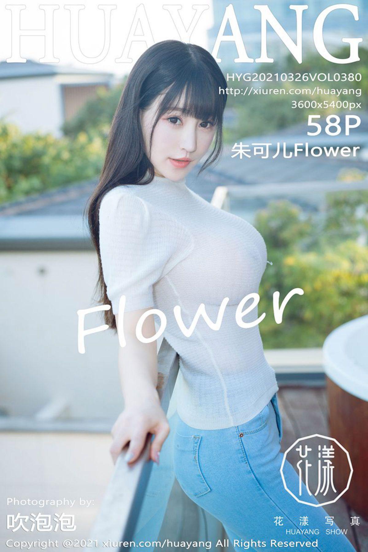 HuaYang花漾Show Vol.380 Zhu Ke Er
