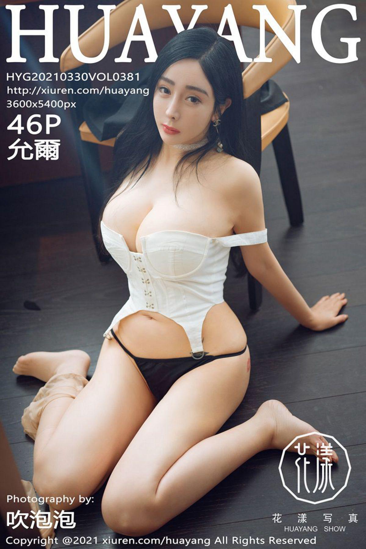 HuaYang花漾Show Vol.381 Yun Er