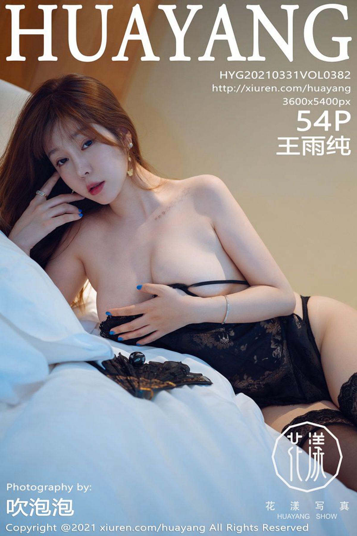 HuaYang花漾Show Vol.382 Wang Yu Chun