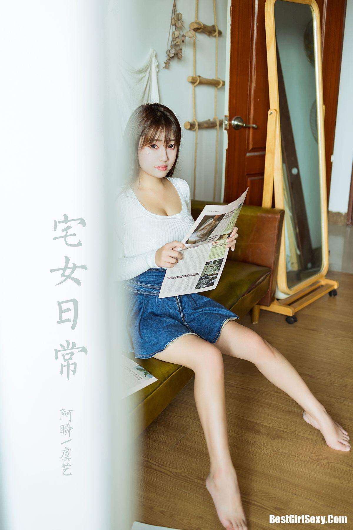 YaLaYi雅拉伊 Vol.795 Yu Yi 1