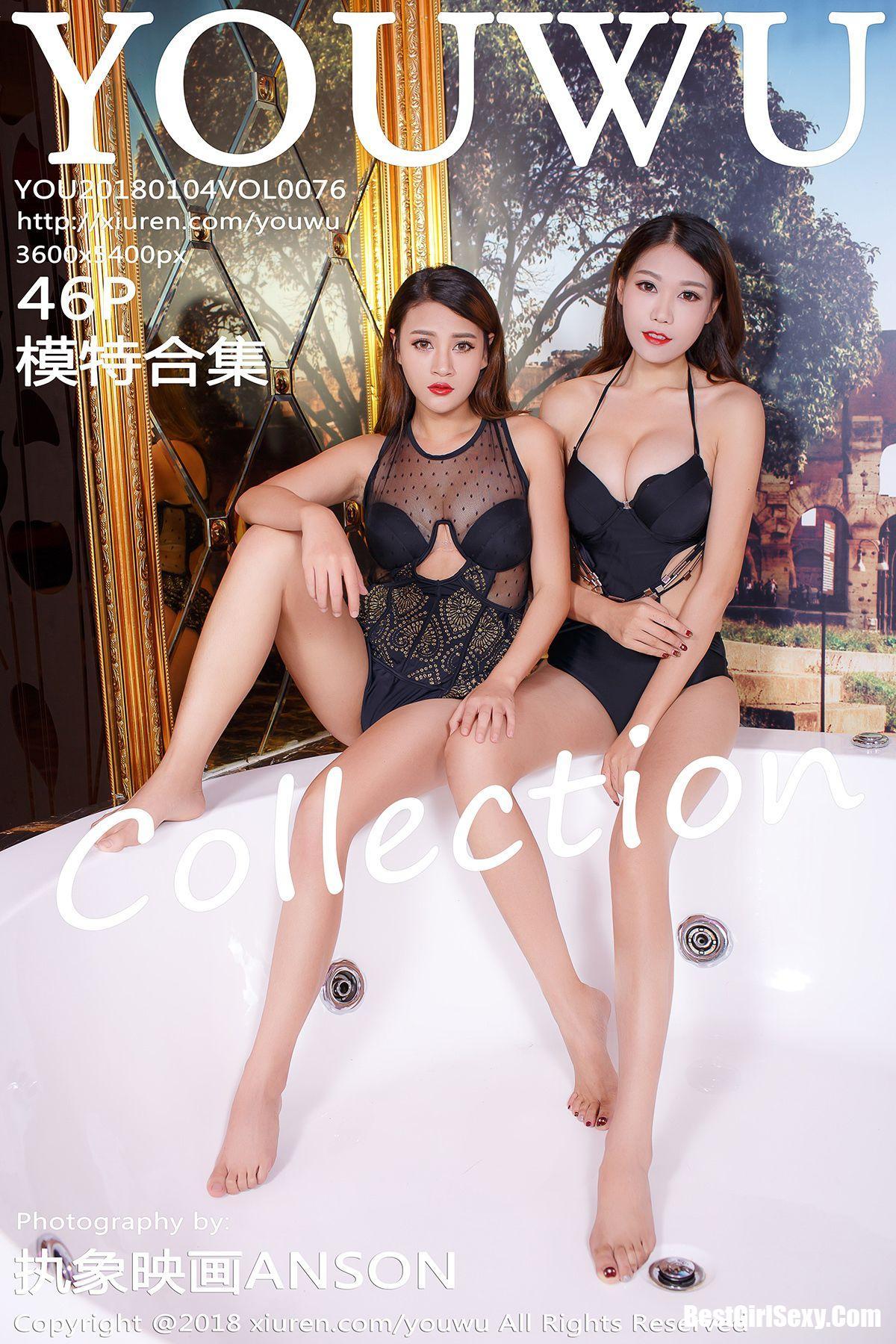 YouWu尤物馆 Vol.076 Model Collection 88