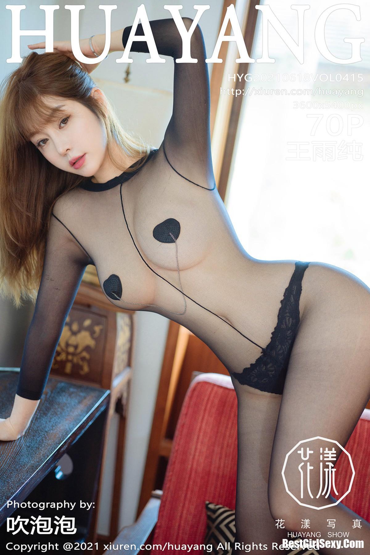 HuaYang花漾Show Vol.415 Wang Yu Chun 239