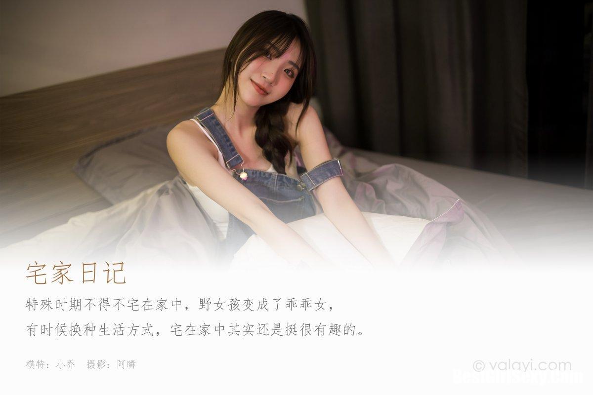 小乔, YaLaYi雅拉伊 Vol.808 Xiao Qiao, YaLaYi雅拉伊 Vol.808, Xiao Qiao