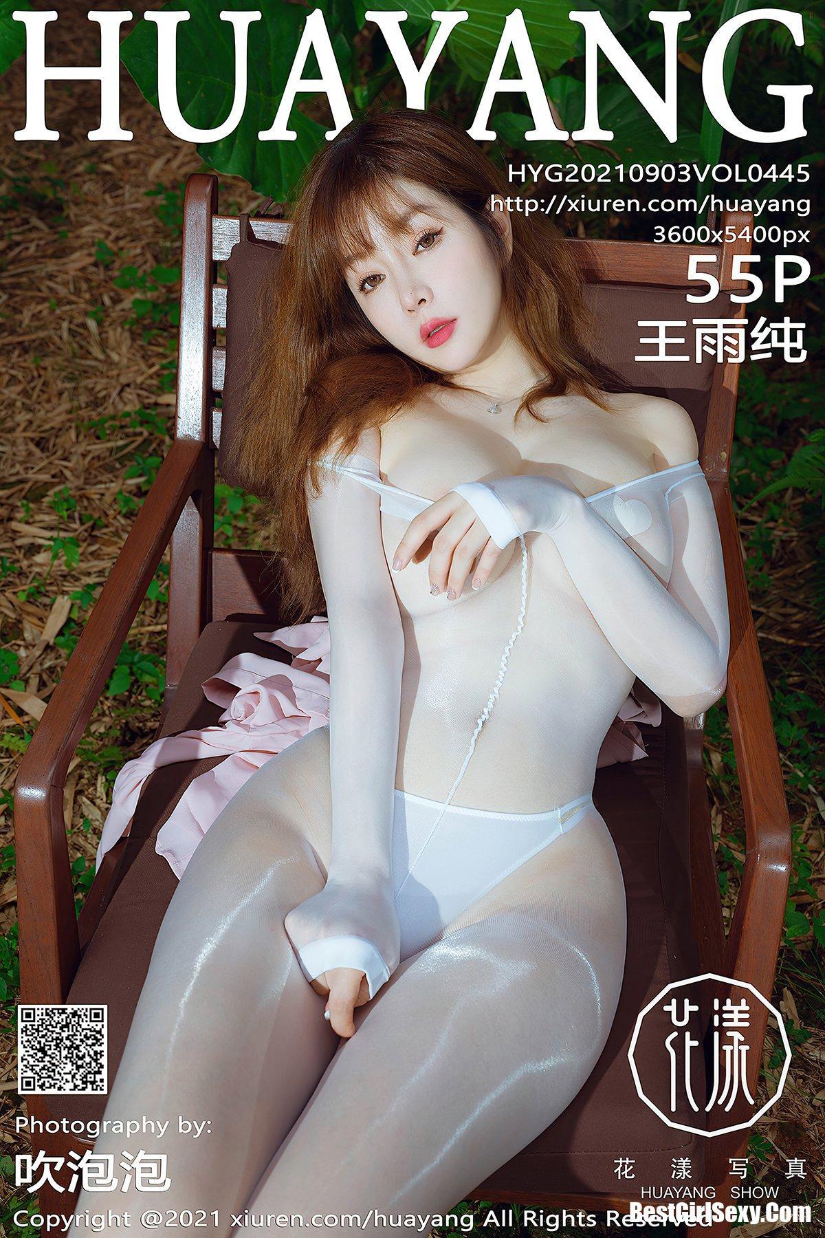 HuaYang花漾Show Vol.445 Wang Yu Chun 1