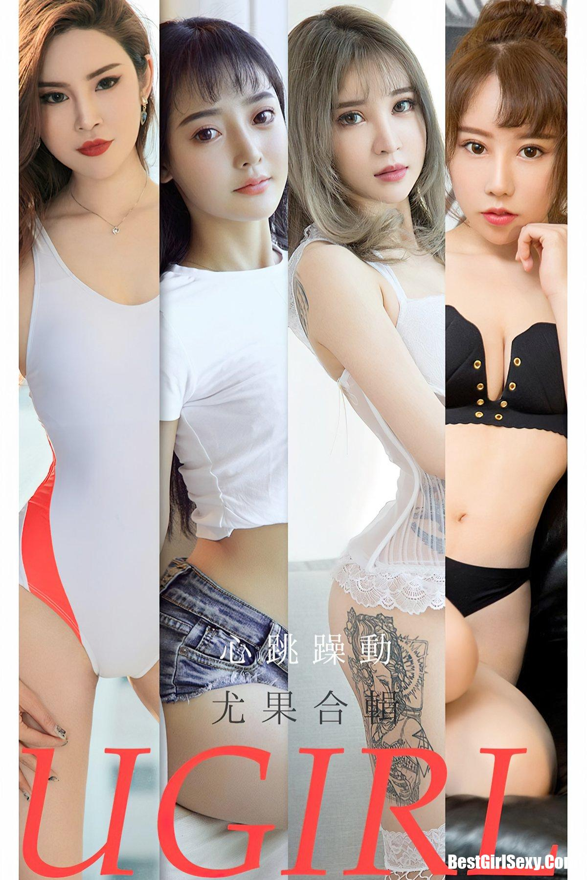 Ugirls App尤果圈 No.2157 Model Collection 4