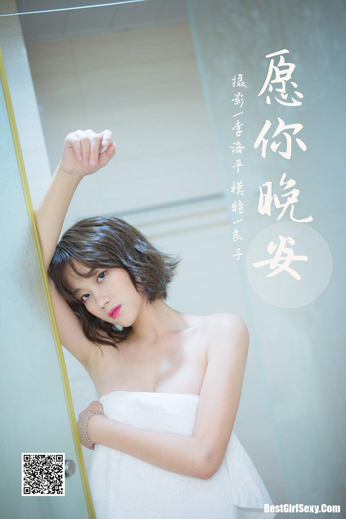 YaLaYi雅拉伊 Vol.839 Yoshiko 8