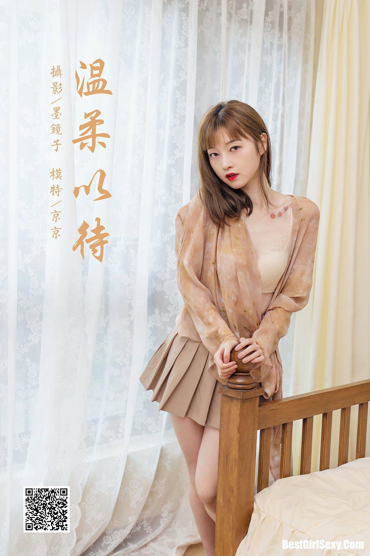 YaLaYi雅拉伊 Vol.843 Jing Jing 4